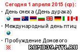 http://romb39.my1.ru/_fr/0/3405572.jpg