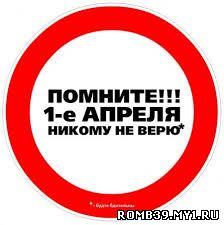 http://romb39.my1.ru/_fr/0/6063844.jpg